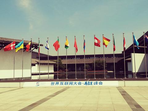 乌镇互联网国际会展中心旅游景点图片