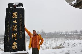 游历河南之四十八--刘邓大军抢渡黄河纪念碑--孙口渡河处