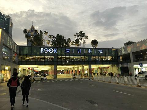 深圳书城旅游景点攻略图