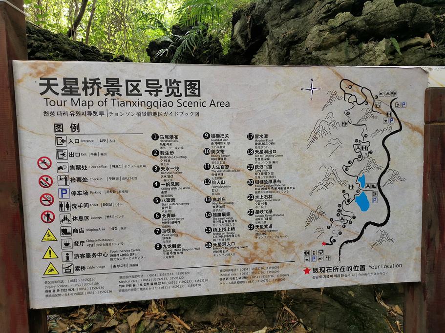 天星桥风景区旅游导图