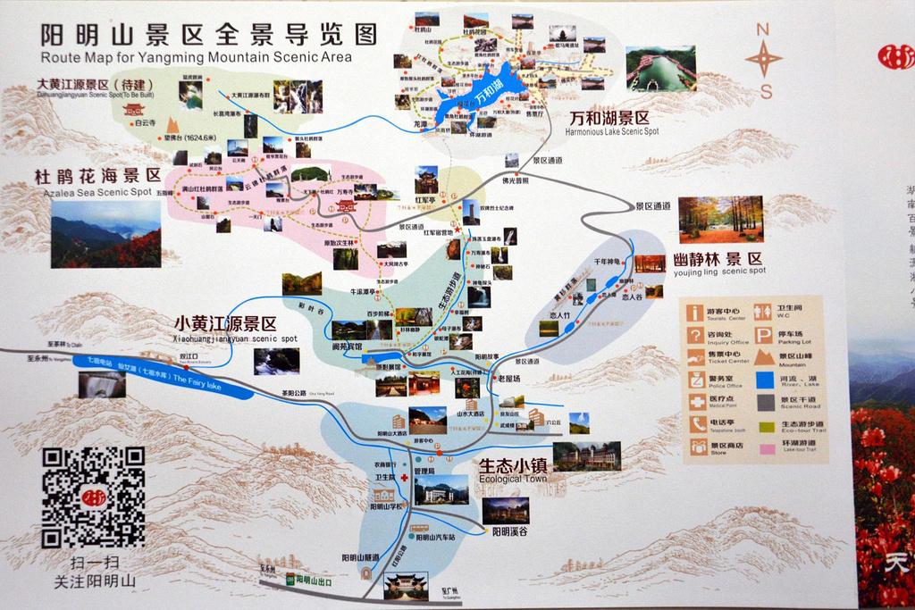 阳明山国家森林公园旅游导图