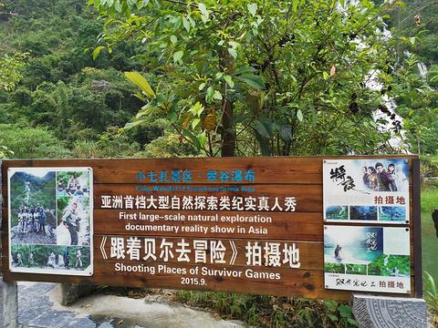 翠谷瀑布的图片