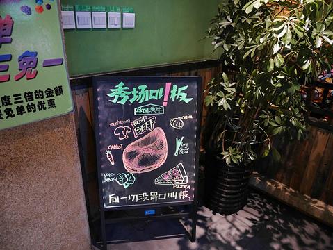 秀场叫板烤肉(中央大街店)