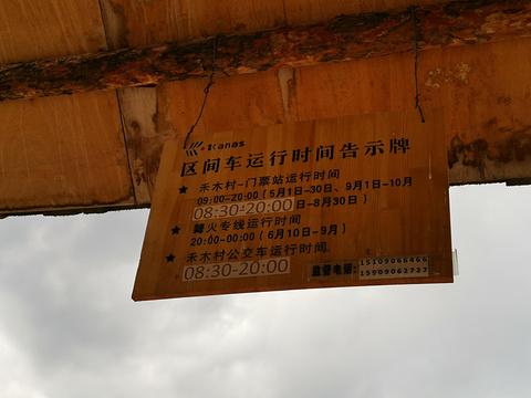 禾木白桦林旅游景点攻略图