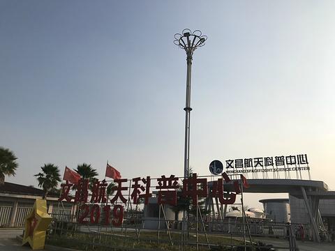 文昌航天科普馆旅游景点图片