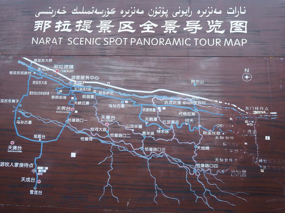 那拉提旅游风景区旅游导图
