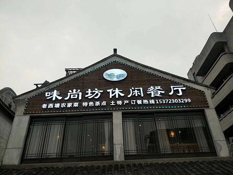 味尚坊休闲餐厅旅游景点攻略图