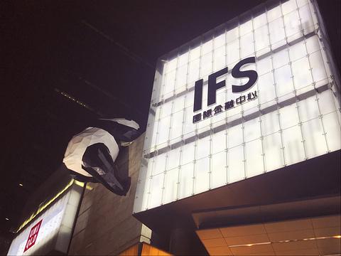 IFS国际金融中心旅游景点图片