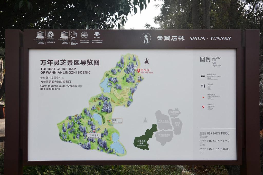 石林风景区旅游导图