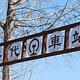 中国铁道博物馆东郊馆