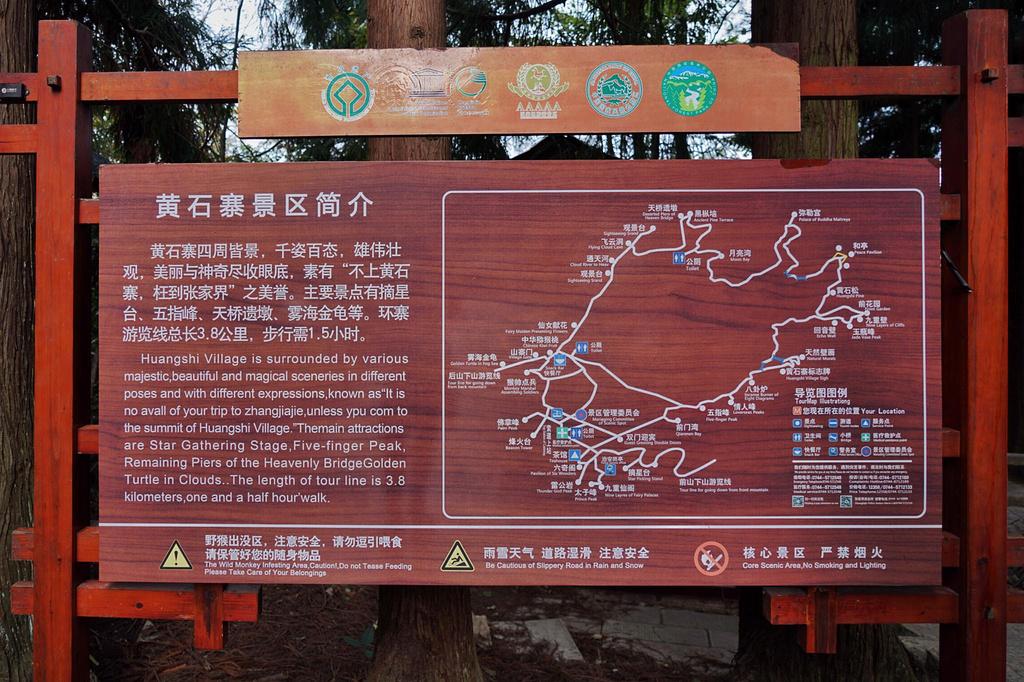 黄石寨旅游导图