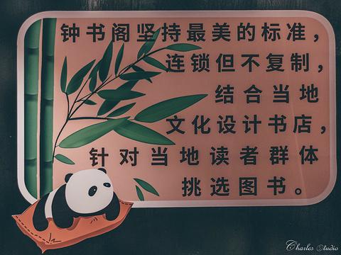 钟书阁(银泰中心in99店)旅游景点图片