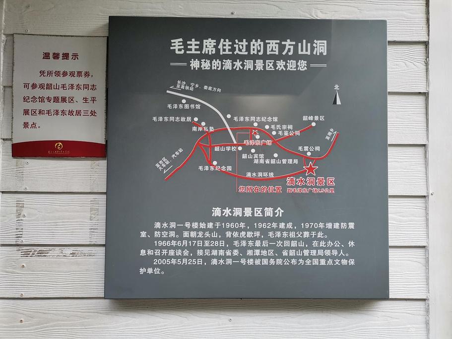 滴水洞旅游导图