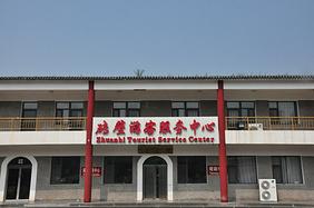 山西游记之武乡八路军总部旧址