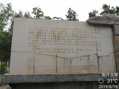 南开大学旅游景点图片