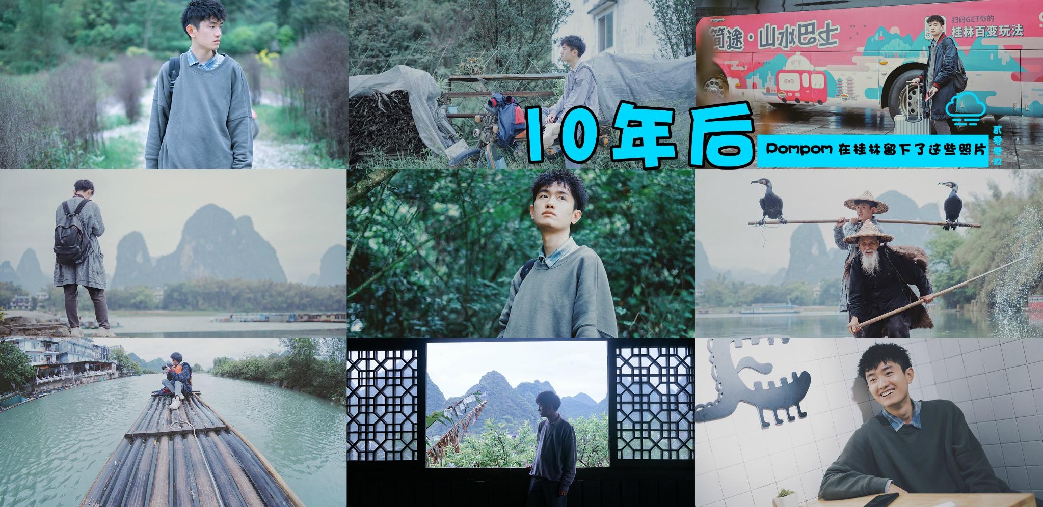 """#游记征集令#好久不见!10年后故地重游,恰逢""""三月三""""的烟雨桂林"""