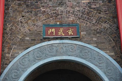 玄武门的图片
