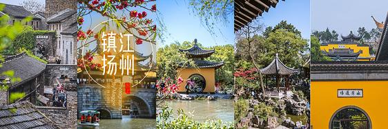 【烟雨金山镇江,花满西湖扬州】2021年4月清明 | 镇江、扬州4日自驾游