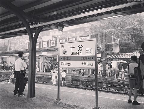 十分车站旅游景点攻略图