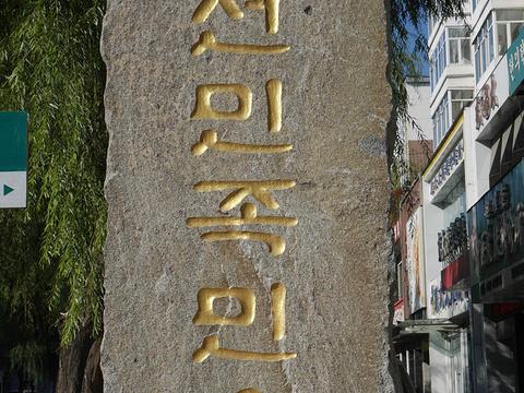 朝鲜民俗风情街旅游景点图片