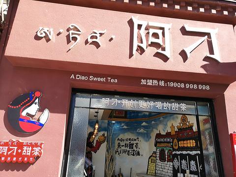 阿刁·茶饮(大昭寺店)