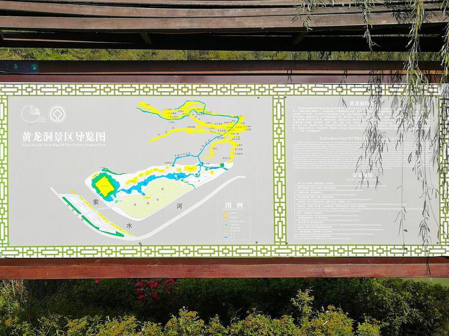 黄龙洞旅游导图
