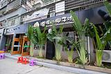 嗲嗲的椰子鸡(明珠广场店)