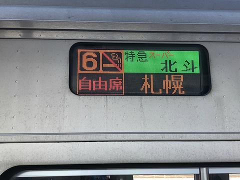 函馆站旅游景点攻略图