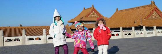 米娅游中国——2018寒假北京之旅(亲子游)
