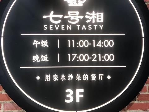 七号湘(沙湾路店)旅游景点图片