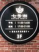 七号湘(沙湾路店)