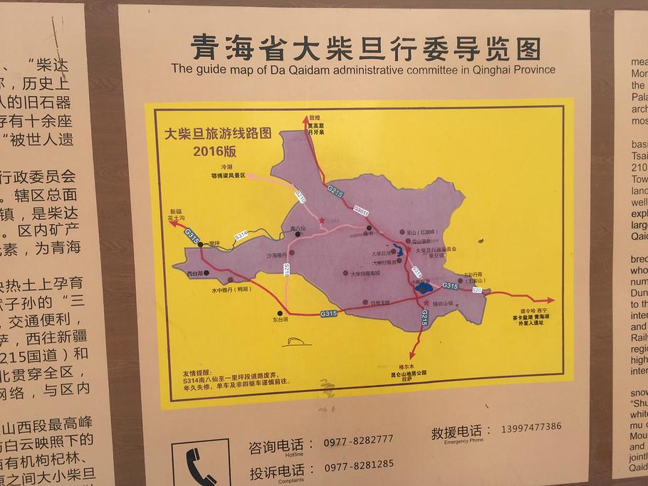 翡翠湖旅游导图