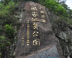 广西游记之资源八角寨