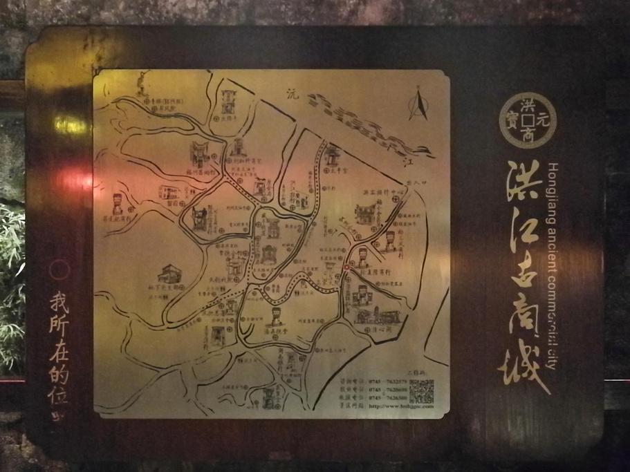 洪江古商城旅游导图