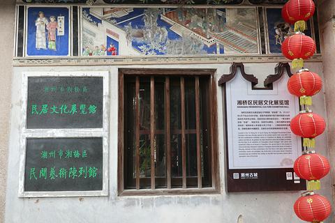 潮州市湘桥区民居文化展览馆