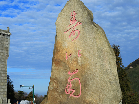 南岳衡山牌坊旅游景点图片