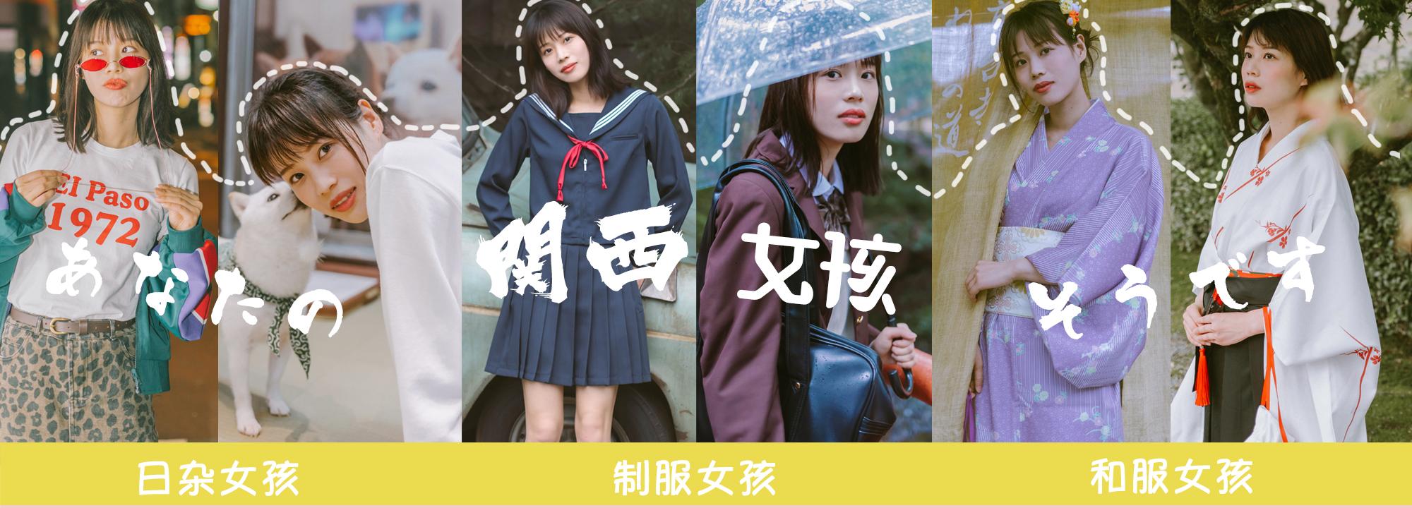 【撸猫撸狗】-【大阪の日杂女孩】-【奈良の制服女孩】-【京都の和服女孩】