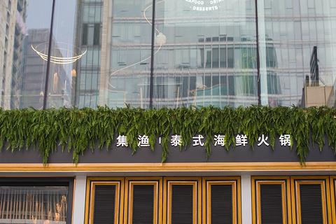 集渔·泰式海鲜火锅(太古里店)的图片