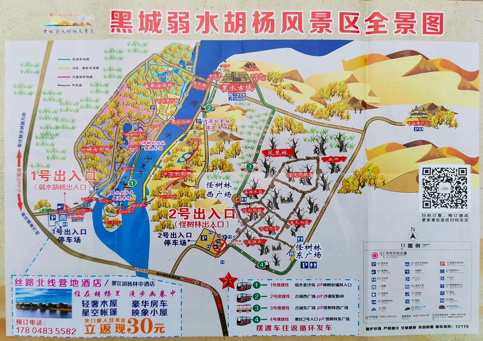 黑城弱水胡杨林景区旅游导图