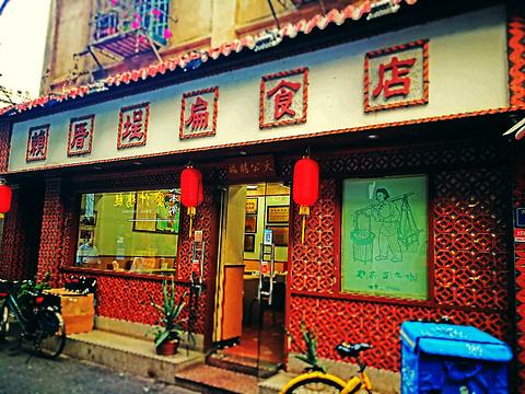 赖厝埕扁食店