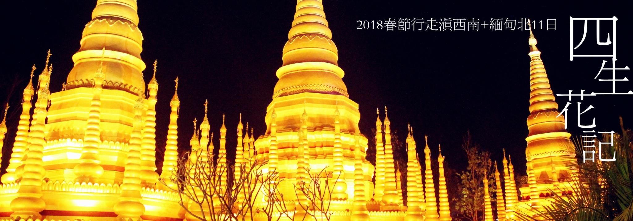 四生花记∣春节滇西南缅北十一日