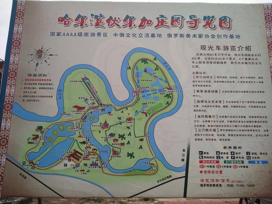 伏尔加庄园旅游导图