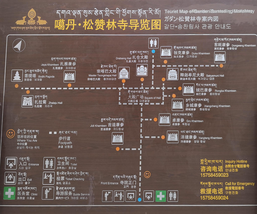 松赞林景区旅游导图
