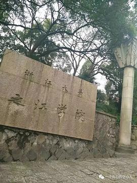 浙江大学之江校区旅游景点攻略图