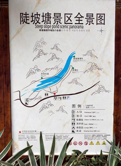 陡坡塘瀑布旅游导图