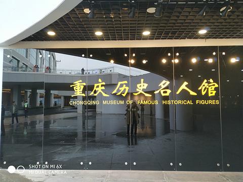 重庆历史名人馆