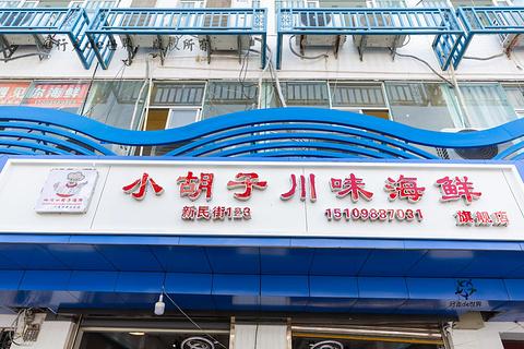 四川小胡子海鲜加工店(第一市场旗舰店)