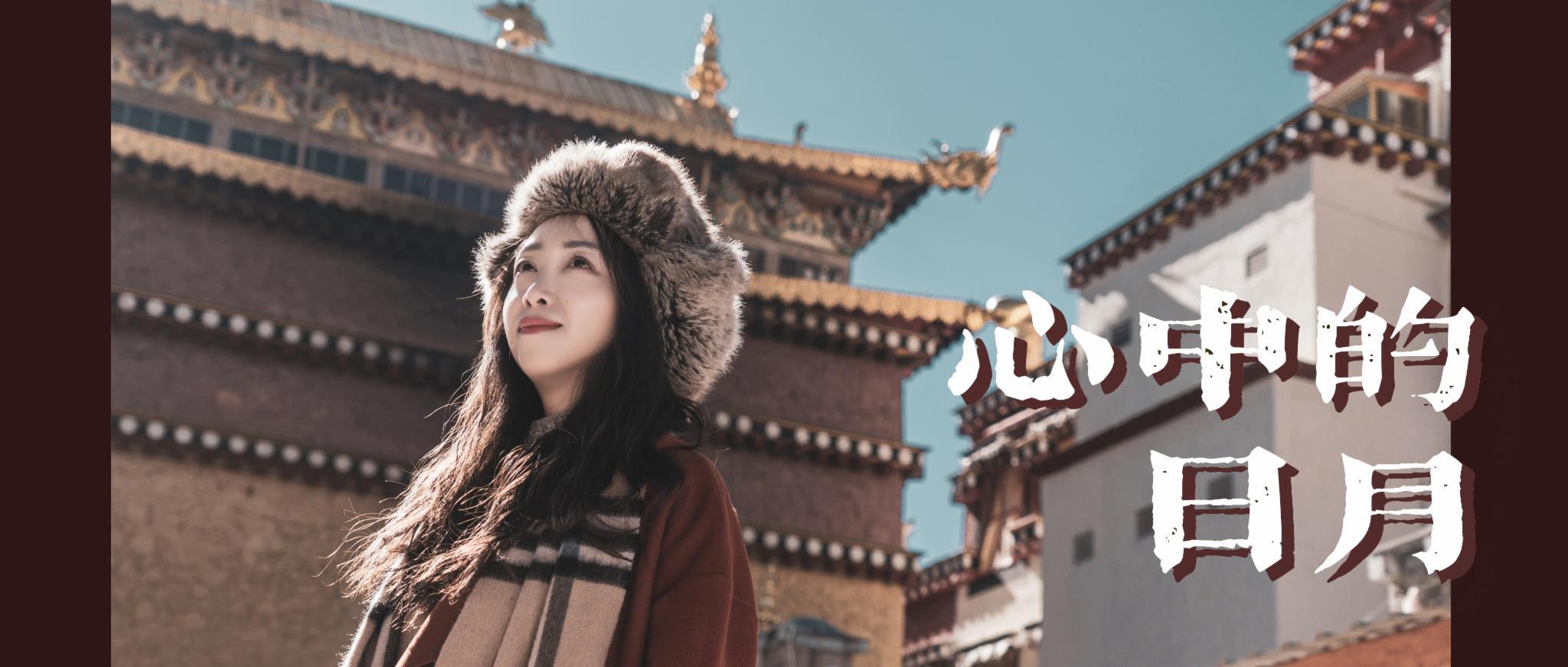 2020收官旅行|高原+雪山+湖泊+人文,香格里拉5日游攻略