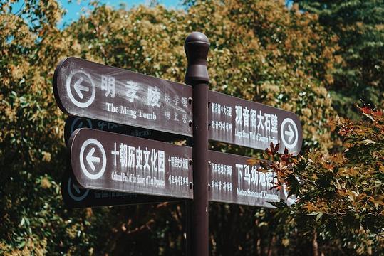 下马坊遗址公园旅游景点图片