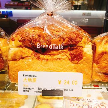BreadTalk 面包新语(马群花园城店)旅游景点攻略图